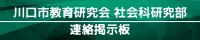 川口市教育研究会 社会科研究部